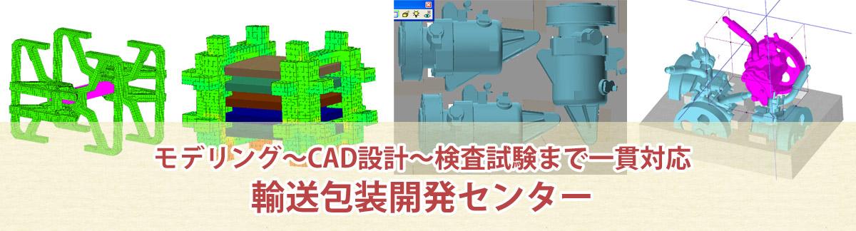 モデリング~CAD設計~検査試験まで一貫対応 輸送包装開発センター