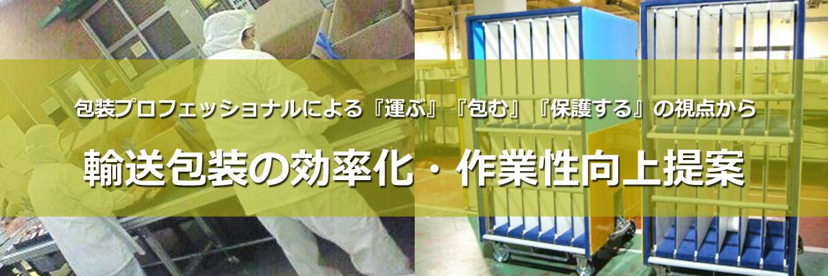 輸送包装の効率化・作業性向上提案