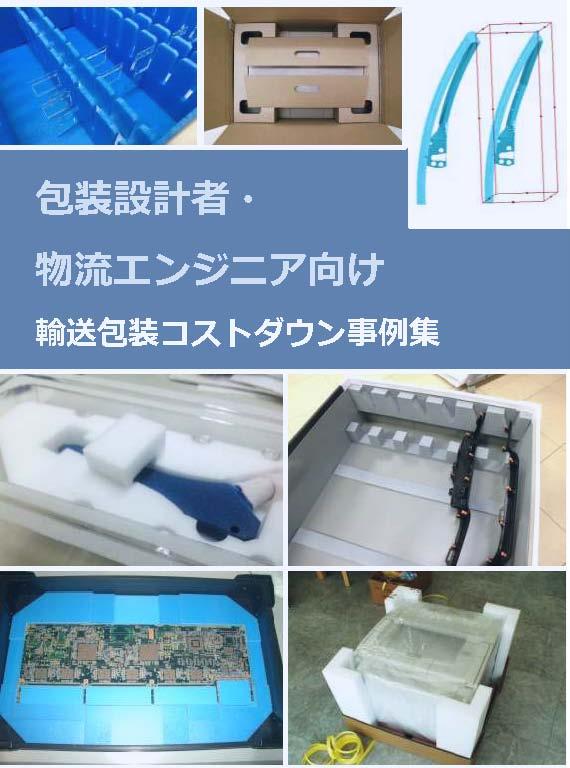 包装設計者・ 物流エンジニア向け輸送包装コストダウン事例集の画像
