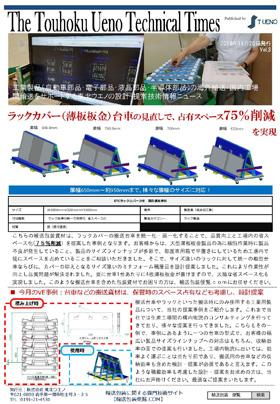The Touhoku Ueno Technical Times vol.3の画像