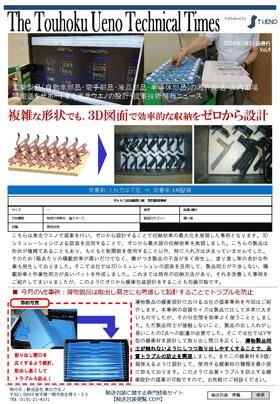 The Touhoku Ueno Technical Times vol.4の画像